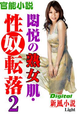 【官能小説】悶悦の熟女肌・性奴転落02-電子書籍