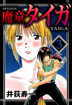 魔童タイガ 3-電子書籍