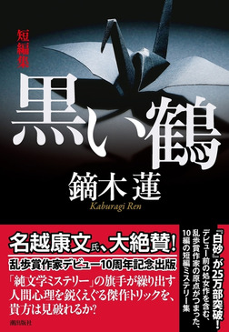 黒い鶴-電子書籍