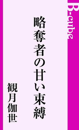 略奪者の甘い束縛-電子書籍