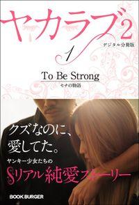 ヤカラブ2 【デジタル分冊版】Vol.1:「To Be Strong」 セナの物語
