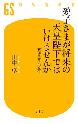 愛子さまが将来の天皇陛下ではいけませんか 女性皇太子の誕生-電子書籍