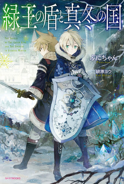 緑王の盾と真冬の国-電子書籍