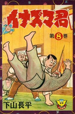 イナズマ君 (8)-電子書籍