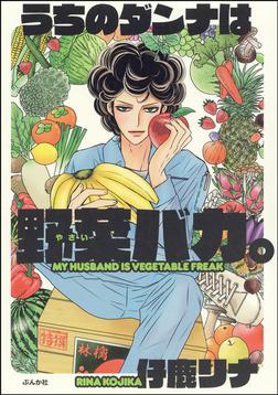 うちのダンナは野菜バカ。-電子書籍
