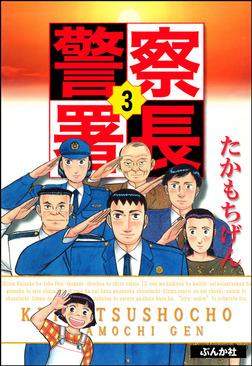 警察署長 3-電子書籍