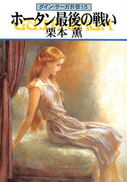 グイン・サーガ外伝15 ホータン最後の戦い-電子書籍