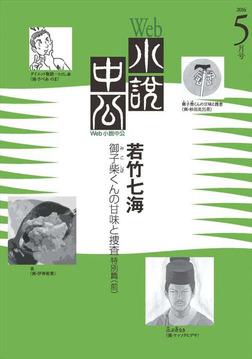 Web小説中公 御子柴くんの甘味と捜査 特別篇 前-電子書籍