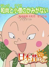 【フルカラー】「日本の昔ばなし」 和尚と小僧のかみがない