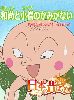 【フルカラー】「日本の昔ばなし」 和尚と小僧のかみがない-電子書籍