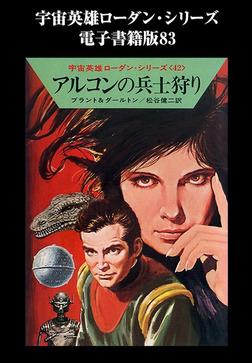 宇宙英雄ローダン・シリーズ 電子書籍版83 ハロー、トプシド、応答せよ-電子書籍