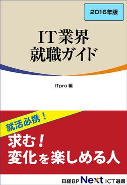 IT業界 就職ガイド 2016年版(日経BP Next ICT選書)-電子書籍