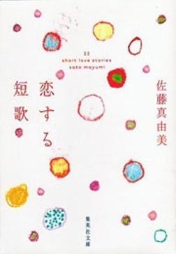 恋する短歌-電子書籍