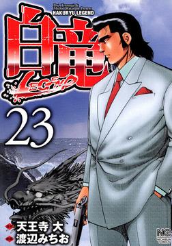 白竜-LEGEND- 23-電子書籍