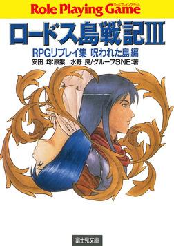 ロードス島戦記3 RPGリプレイ集呪われた島編-電子書籍