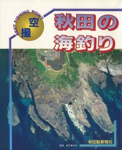 秋田の海釣り-電子書籍