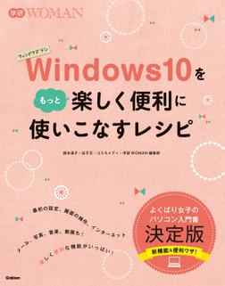 Windows10をもっと楽しく便利に使いこなすレシピ-電子書籍