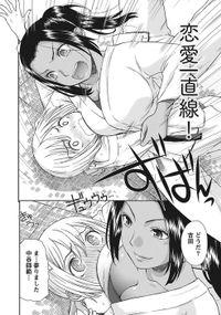 桃乳と桃尻 【分冊版 9/9】