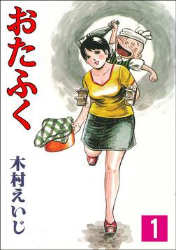 おたふく1-電子書籍