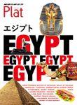 地球の歩き方 Plat 19 エジプト