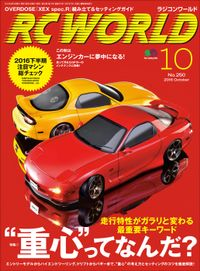 RC WORLD 2016年10月号 No.250