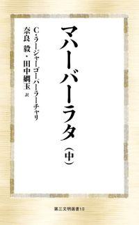 マハーバーラタ(中)