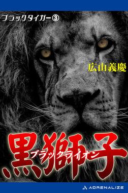 ブラック・タイガー(3) 黒獅子(ブラック・ライオン)-電子書籍