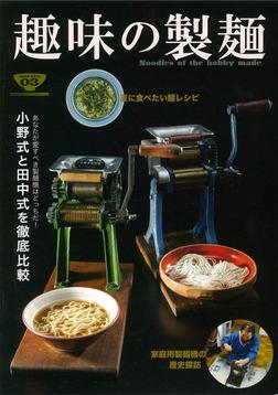 趣味の製麺3号-電子書籍