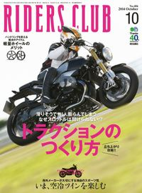 RIDERS CLUB No.486 2014年10月号
