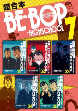 BE-BOP-HIGHSCHOOL 超合本版(7)-電子書籍