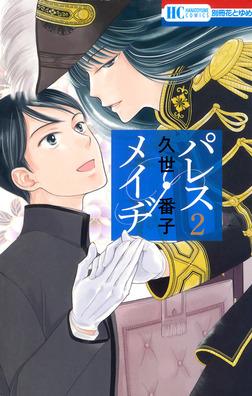 パレス・メイヂ 2巻-電子書籍