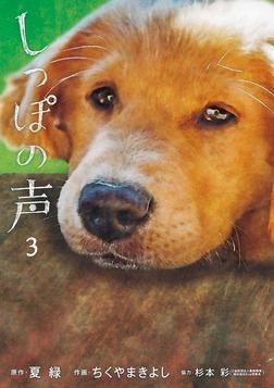 しっぽの声(3)-電子書籍