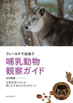 フィールドで出会う哺乳動物観察ガイド-電子書籍