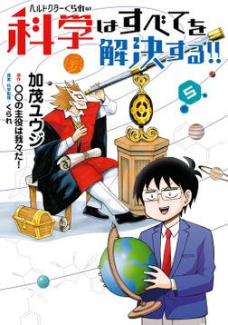 ヘルドクターくられの科学はすべてを解決する!! 5-電子書籍