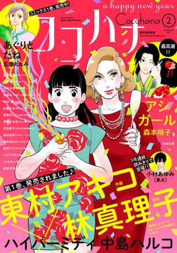 ココハナ 2019年2月号 電子版-電子書籍