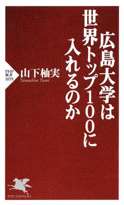広島大学は世界トップ100に入れるのか-電子書籍