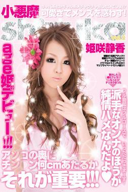 姫咲静香-可愛さでメンズを惑わすVol.3--電子書籍