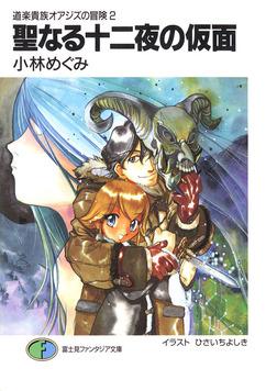 道楽貴族オアジズの冒険2 聖なる十二夜の仮面-電子書籍