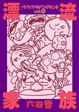 漂流家族パパイヤネドコデネンネ(3)-電子書籍