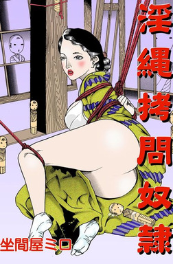 淫縄拷問奴隷-電子書籍