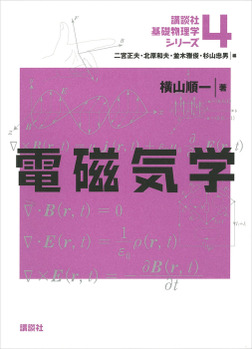 電磁気学-電子書籍