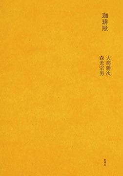 珈琲屋-電子書籍