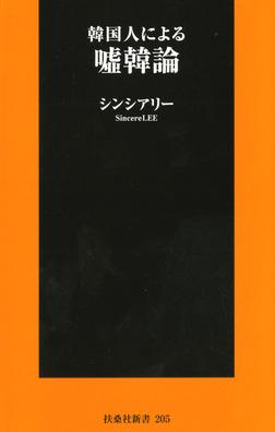 韓国人による嘘韓論-電子書籍