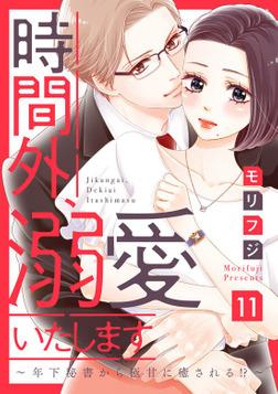【ショコラブ】時間外、溺愛いたします~年下秘書から極甘に癒される!?~(11)-電子書籍