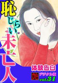 【体験告白】恥じらい未亡人 ~『艶』デジタル版 vol.31~