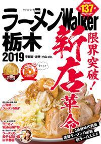 ラーメンWalker栃木2019