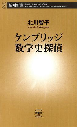ケンブリッジ数学史探偵-電子書籍
