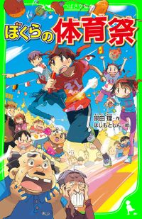 ぼくらの体育祭(角川つばさ文庫)
