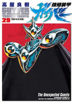 強殖装甲ガイバー(29)-電子書籍
