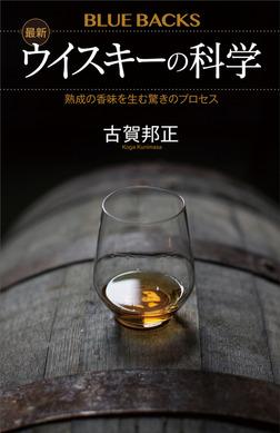 最新 ウイスキーの科学 熟成の香味を生む驚きのプロセス-電子書籍